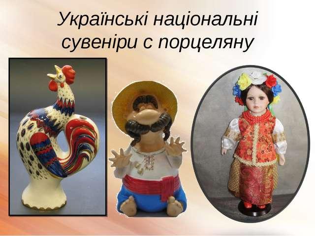 Українські національні сувеніри с порцеляну