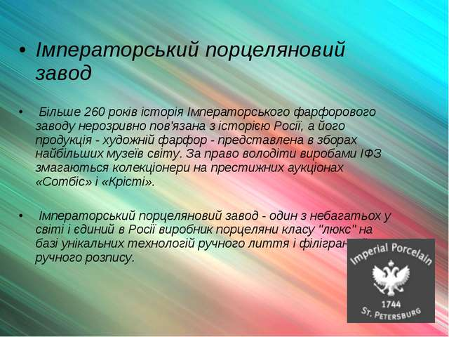 Імператорський порцеляновий завод Більше 260 років історія Імператорського фа...