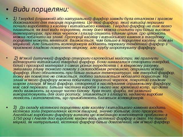 Види порцеляни: 1) Твердий (справжній або натуральний) фарфор завжди була ета...