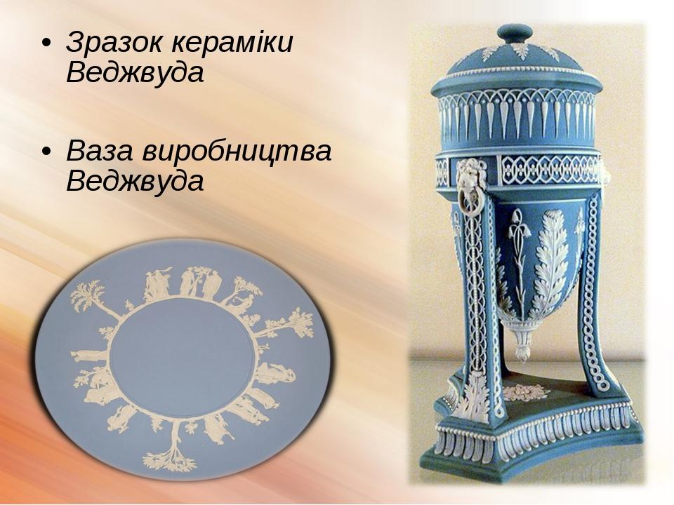 Зразок кераміки Веджвуда Ваза виробництва Веджвуда