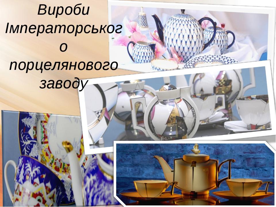Вироби Імператорського порцелянового заводу