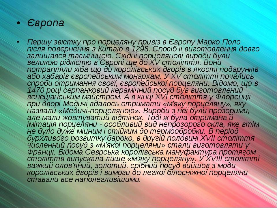 Європа Першу звістку про порцеляну привіз в Європу Марко Поло після поверненн...