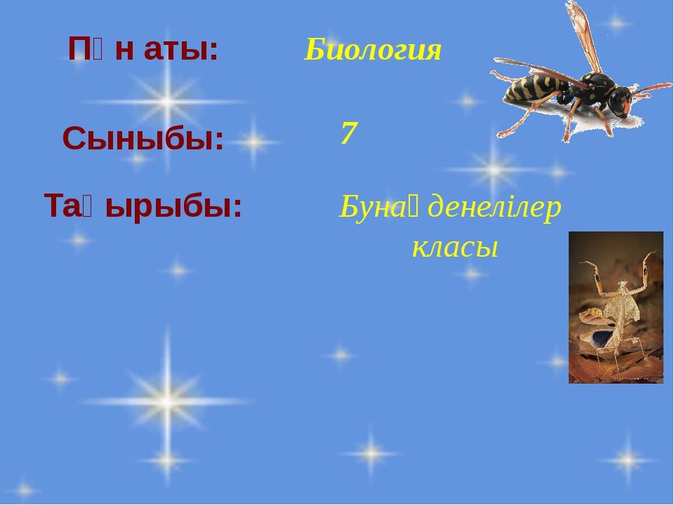 Пән аты: Биология Сыныбы: 7 Тақырыбы: Бунақденелілер класы