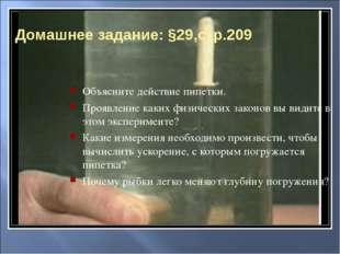 Домашнее задание: §29,стр.209 Объясните действие пипетки. Проявление каких фи