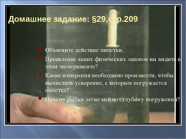 Домашнее задание: §29,стр.209 Объясните действие пипетки. Проявление каких фи...