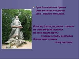 Гусли были известны в Древнем Киеве. Вспомните легендарного Бояна – сказител