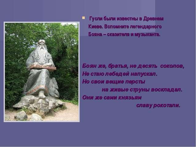 Гусли были известны в Древнем Киеве. Вспомните легендарного Бояна – сказител...