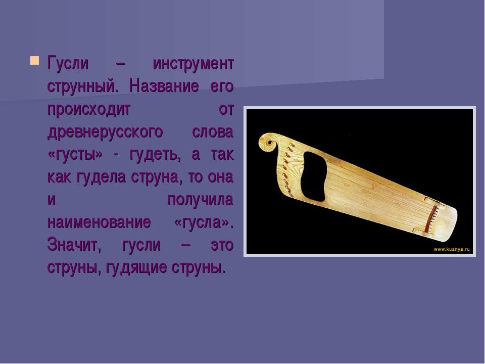 Гусли – инструмент струнный. Название его происходит от древнерусского слова...