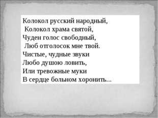 Колокол русский народный, Колокол храма святой, Чуден голос свободный, Люб от