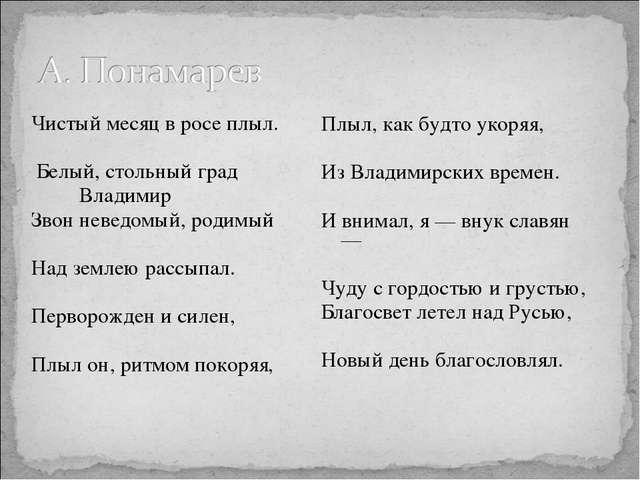 Чистый месяц в росе плыл.  Белый, стольный град Владимир Звон неведомый, ро...