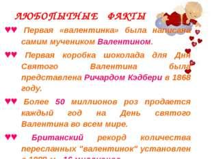 ♥♥ Первая «валентинка» была написана самим мучеником Валентином. ♥♥ Первая ко