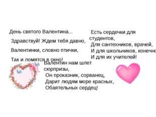 День святого Валентина... Здравствуй! Ждем тебя давно, Валентинки, словно пти