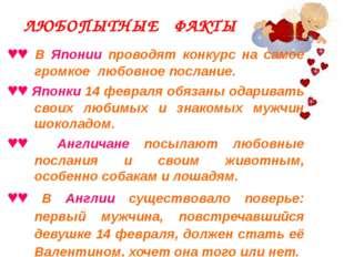 ♥♥ В Японии проводят конкурс на самое громкое любовное послание. ♥♥ Японки 14
