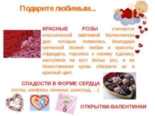 Подарите любимым... КРАСНЫЕ РОЗЫ считаются классической эмблемой Валентинова