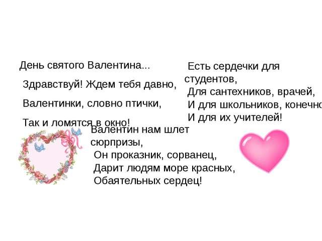 День святого Валентина... Здравствуй! Ждем тебя давно, Валентинки, словно пти...