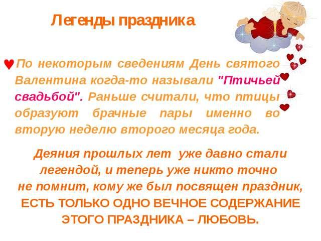 Легенды праздника По некоторым сведениям День святого Валентина когда-то назы...