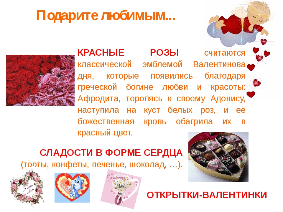 Подарите любимым... КРАСНЫЕ РОЗЫ считаются классической эмблемой Валентинова...