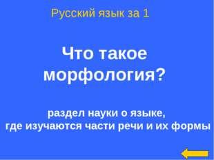 Что такое морфология? Русский язык за 1 раздел науки о языке, где изучаютс