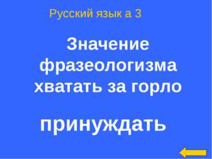 принуждать Русский язык а 3 Значение фразеологизма хватать за горло