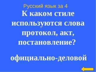 Русский язык за 4 К каком стиле используются слова протокол, акт, постановле