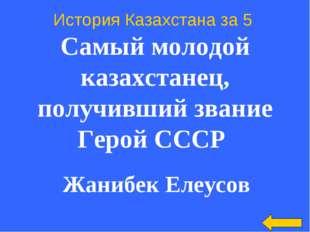 История Казахстана за 5 Самый молодой казахстанец, получивший звание Герой С