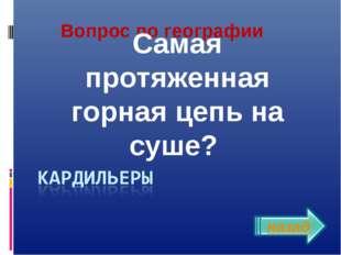 Вопрос по географии Самая протяженная горная цепь на суше? Власенко Юлия Серг