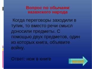 Вопрос по обычаям казахского народа Когда переговоры заходили в тупик, то вме