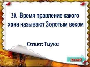 Ответ:Тауке