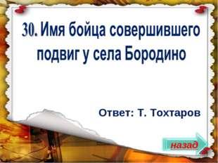 Ответ: Т. Тохтаров