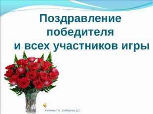 Поздравление победителя и всех участников игры Жиляева Т.В., Байбурова Д.С. Ж