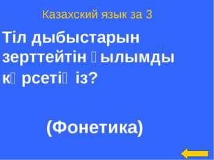 Тіл дыбыстарын зерттейтін ғылымды көрсетіңіз? Казахский язык за 3 (Фонетика)