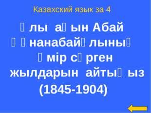 Ұлы ақын Абай Құнанабайұлының өмір сүрген жылдарын айтыңыз Казахский язык за
