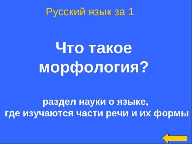 Что такое морфология? Русский язык за 1 раздел науки о языке, где изучаютс...