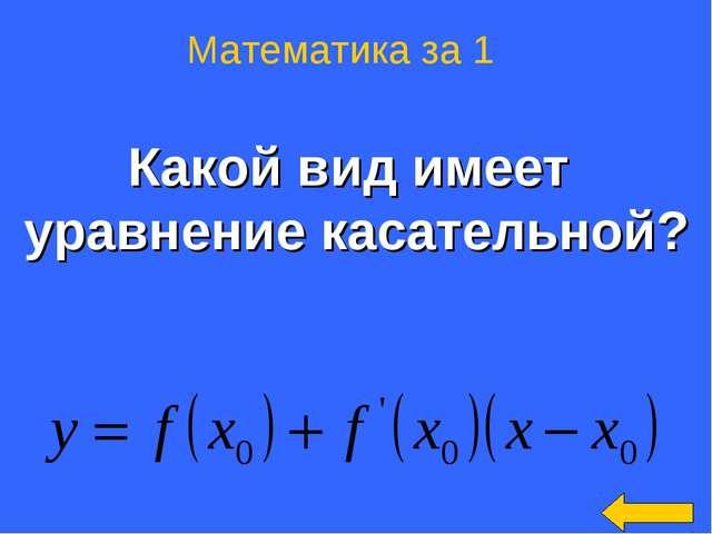 Какой вид имеет уравнение касательной? Математика за 1