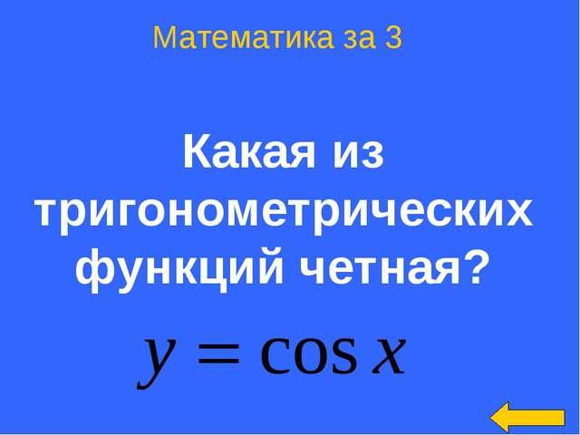 Какая из тригонометрических функций четная? Математика за 3