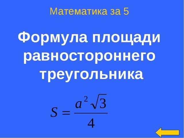Математика за 5 Формула площади равностороннего треугольника