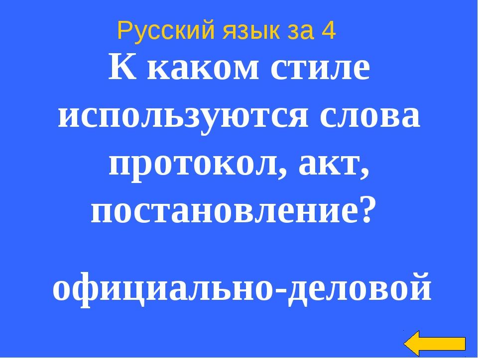 Русский язык за 4 К каком стиле используются слова протокол, акт, постановле...