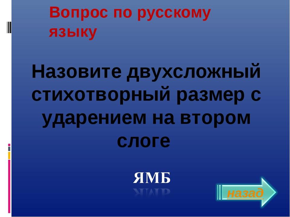 Вопрос по русскому языку Назовите двухсложный стихотворный размер с ударением...