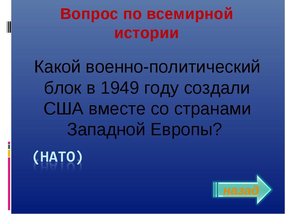 Вопрос по всемирной истории Какой военно-политический блок в 1949 году создал...