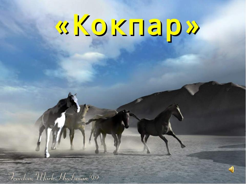 «Кокпар»