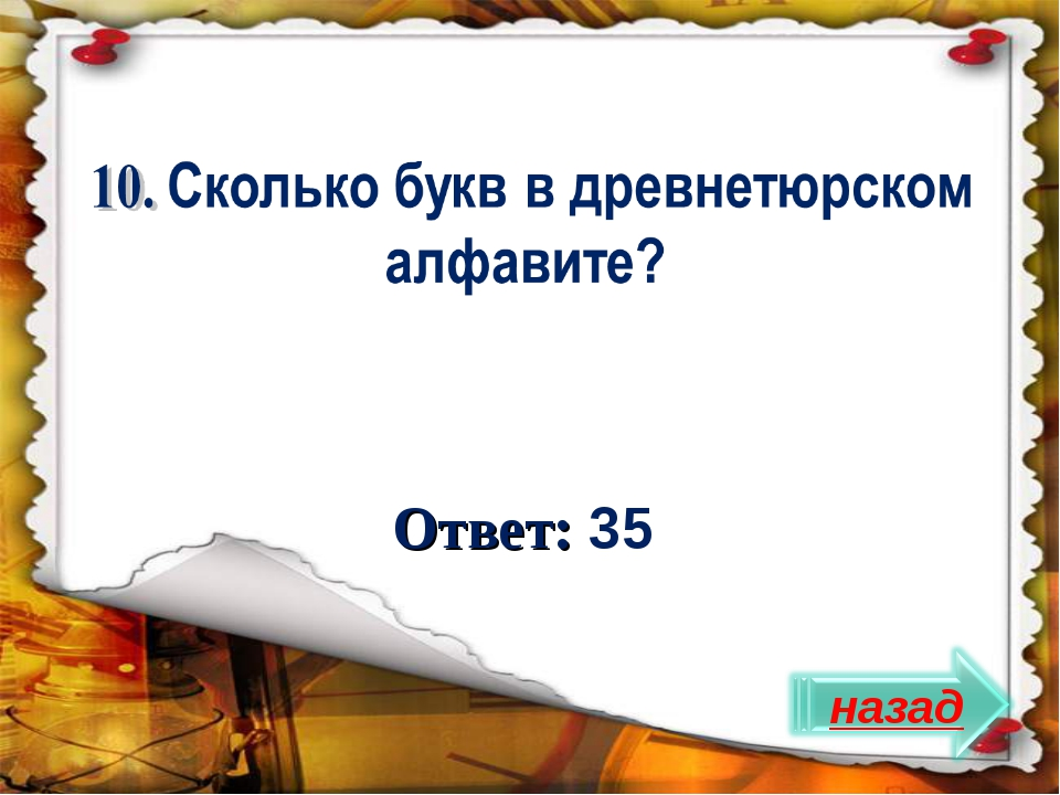 Ответ: 35