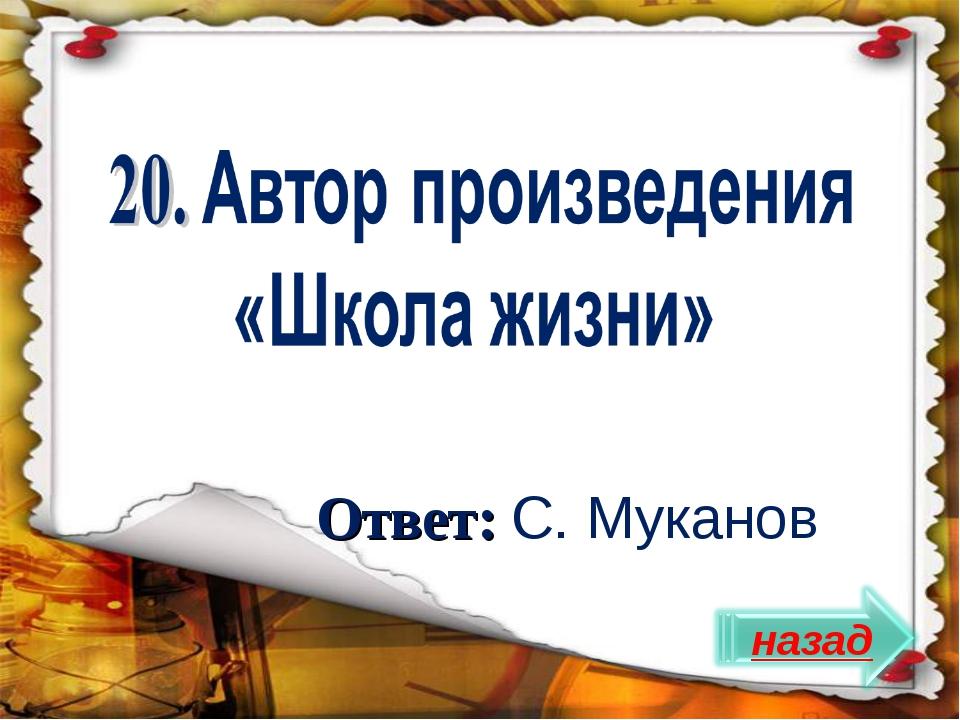 Ответ: С. Муканов