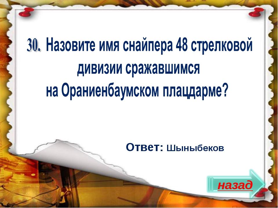 Ответ: Шыныбеков