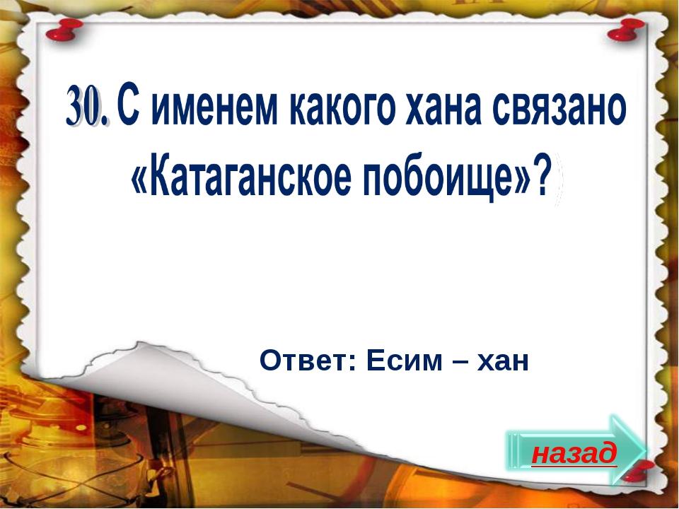 Ответ: Есим – хан