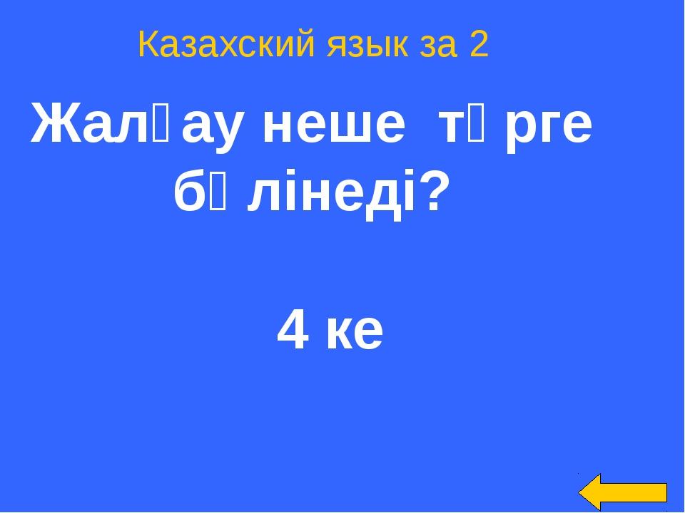 Казахский язык за 2 Жалғау неше түрге бөлінеді? 4 ке