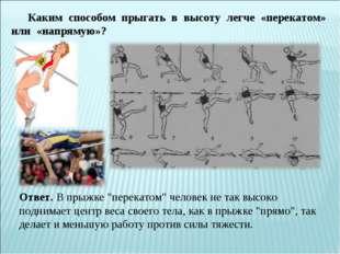 Каким способом прыгать в высоту легче «перекатом» или «напрямую»? Ответ. В пр