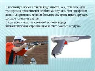 В настоящее время в таком виде спорта, как, стрельба, для тренировок применяе