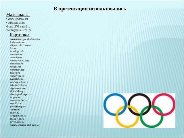 В презентации использовались Материалы: www.godmol.ru wiki.iteach.ru bond1958...