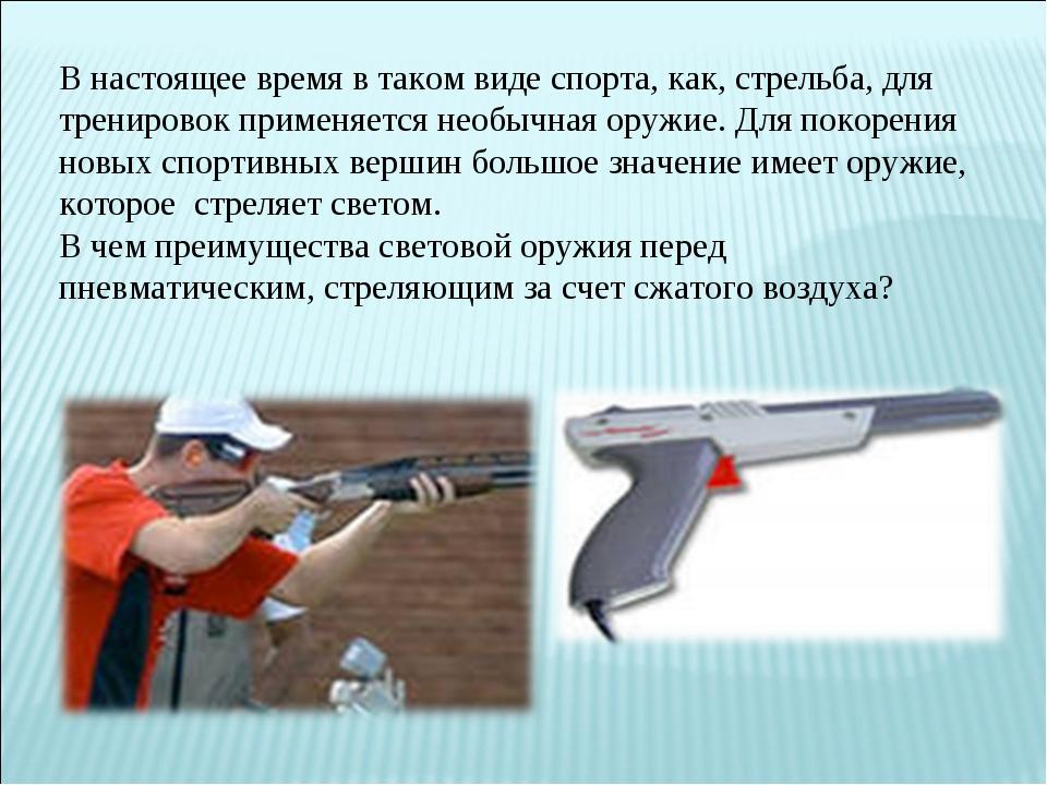 В настоящее время в таком виде спорта, как, стрельба, для тренировок применяе...
