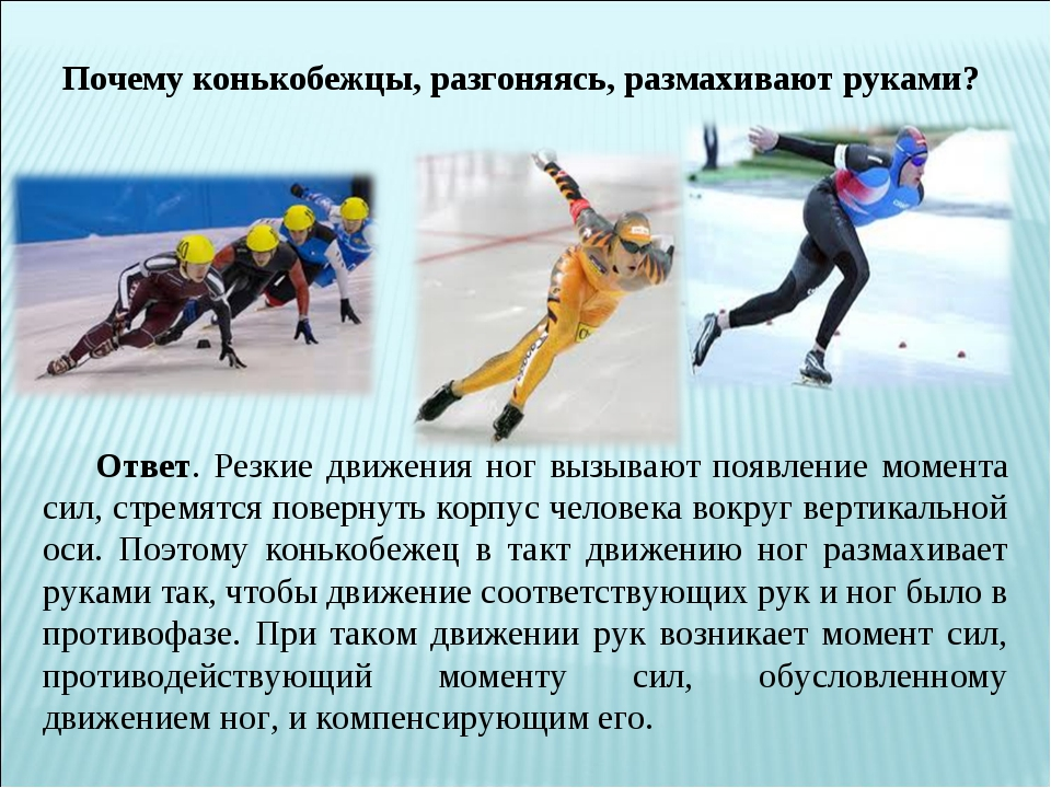 Почему конькобежцы, разгоняясь, размахивают руками? Ответ. Резкие движения но...